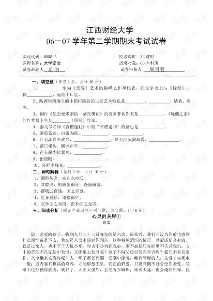 江西财经大学大学语文期末试题.pdf