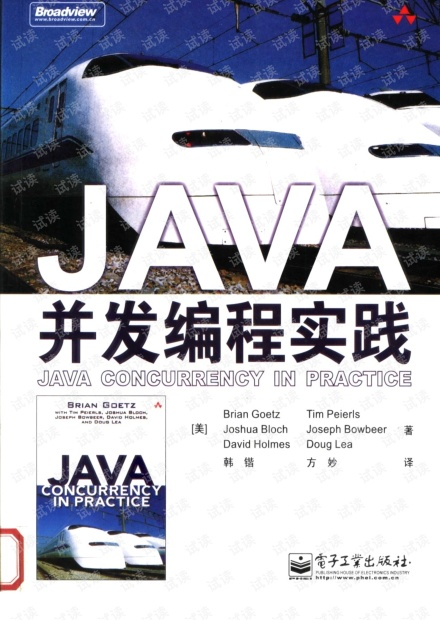 JAVA并发编程实践(中文).pdf