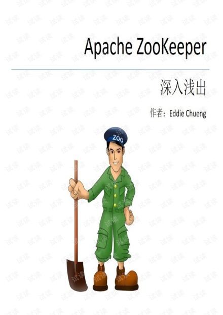 zookeeper.pdf