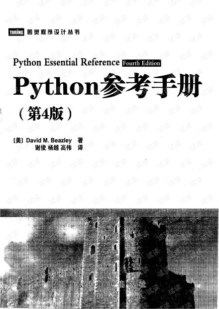 python参考手册(第4版)PDF