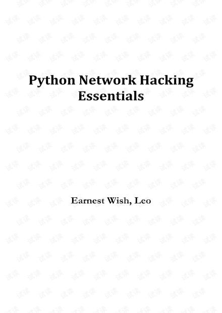 Python Network Hacking Essentials 无水印pdf