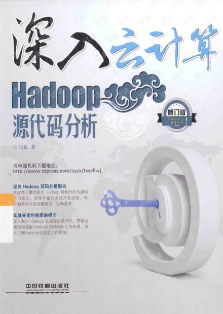 深入云计算 Hadoop源代码分析 第2版 (修订版) 高清完整.pdf版下载