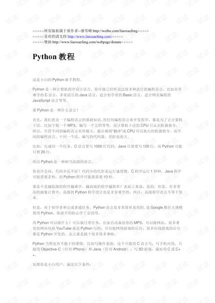廖雪峰Python教程[完整版]