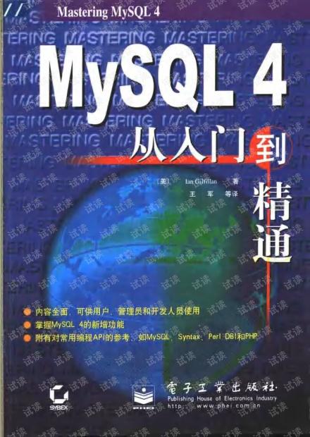 mysql从入门到精通pdf
