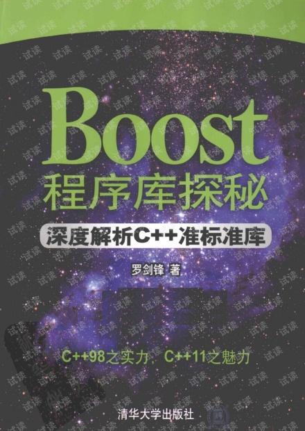 (带书签)Boost程序库探秘-深度解析C++准标准库
