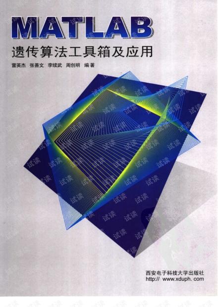 MATLAB遗传算法工具箱及应用