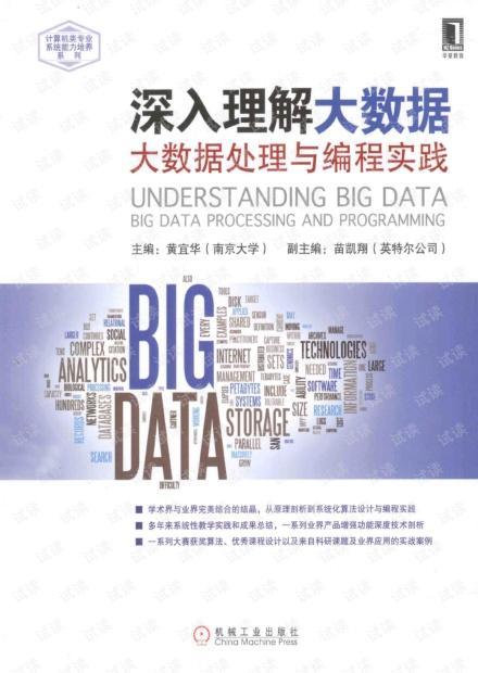 深入理解大数据-大数据处理与编程实践