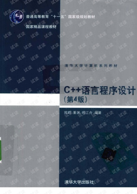 c++语言程序设计PDF扫描版