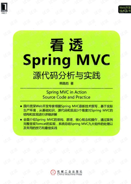 看透springMvc源代码分析与实践