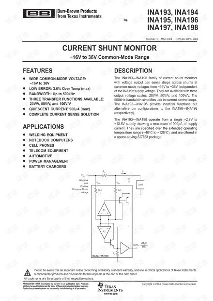 INA193电流检测芯片手册