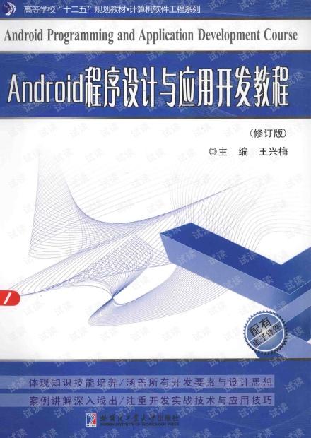 Android程序设计与应用开发教程 (修订版) pdf