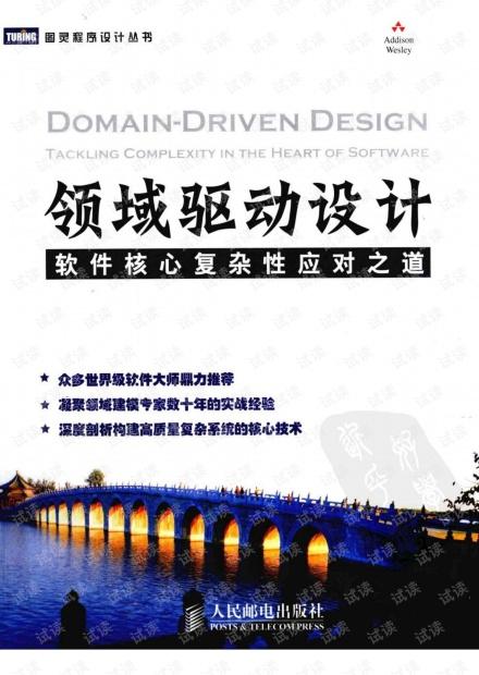 《领域驱动设计:软件核心复杂性应对之道》PDF