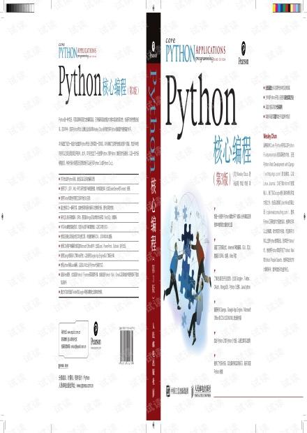 Python核心编程第3版中文版