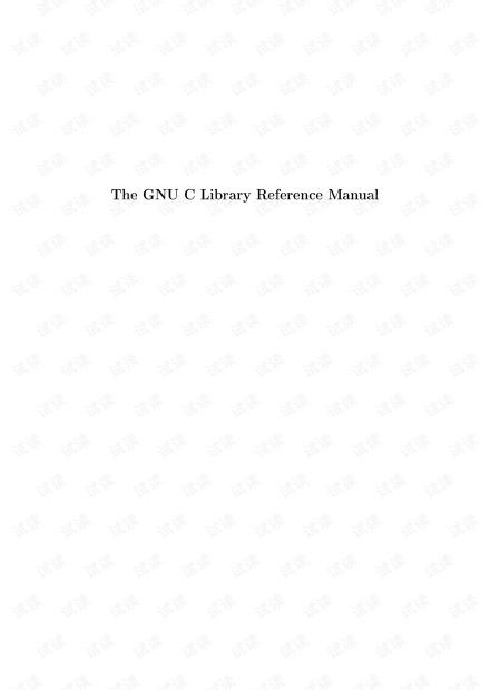 《GNU C函数库参考手册》英文文字版 非扫描版 带标签 超清晰