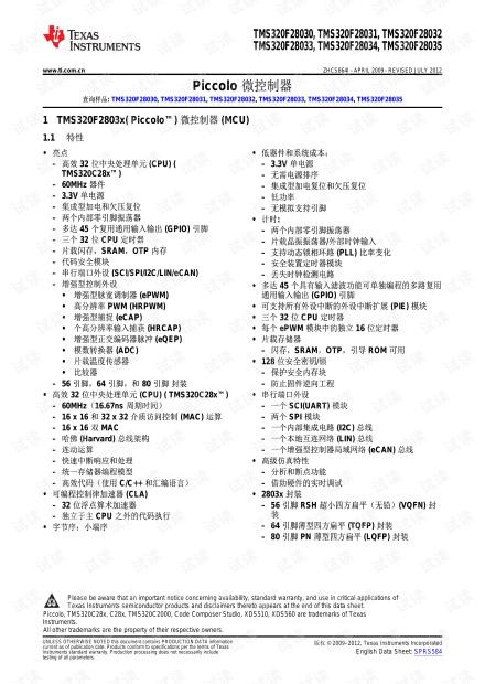 TMS320F2803X中文手册