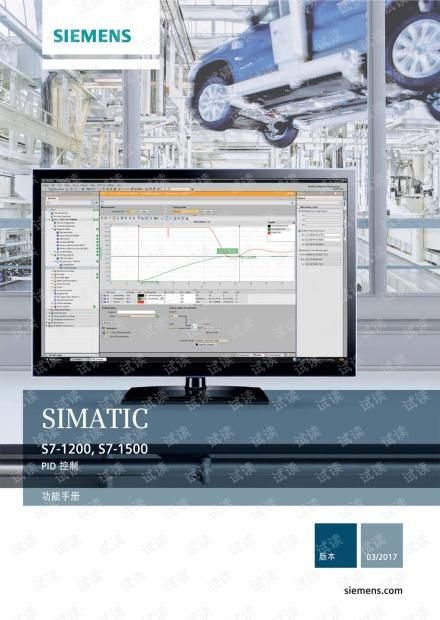 SIMATIC S7-1200, S7-1500 PID 控制[手册]