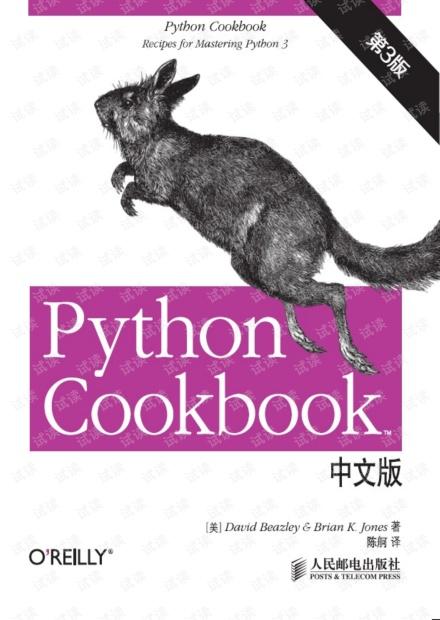 Python Cookbook(第3版)中文版.pdf