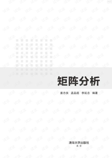 矩阵分析-清华大学出版社