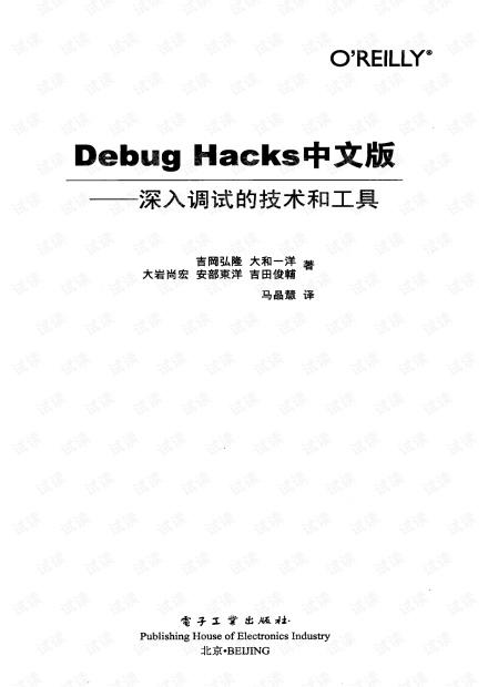 Debug Hacks中文版 深入调试的技术和工具.pdf