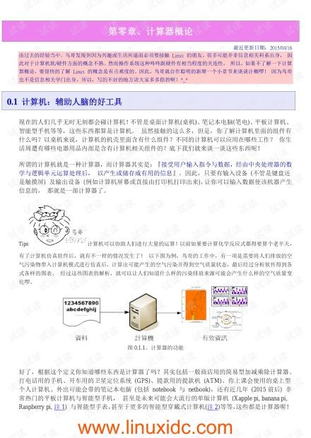 ( 鸟哥的Linux私房菜-基础学习篇(第四版)高清完整书签PDF版