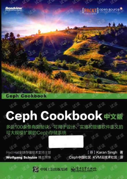 ceph cookbook 中文版(带书签)pdf