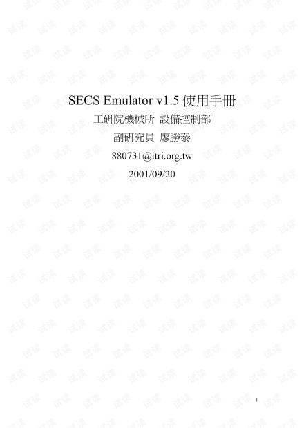 SECS_Emulator_1.5_使用手册
