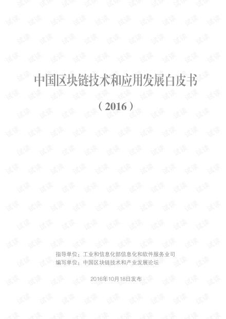 中国区块链技术和应用发展白皮书(2016)完整版