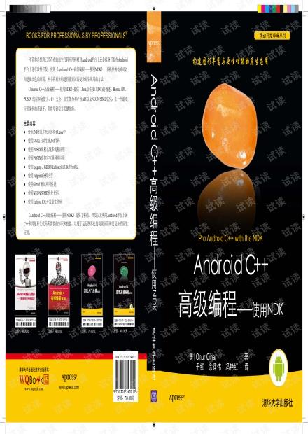 AndroidC 高级编程.pdf