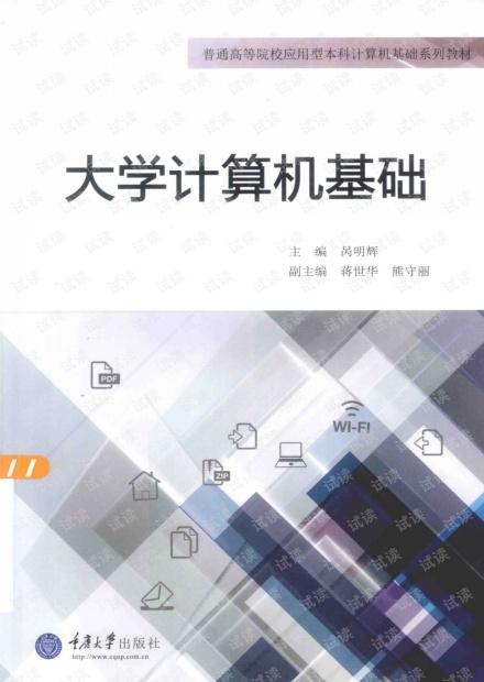 大学计算机基础_呙明辉