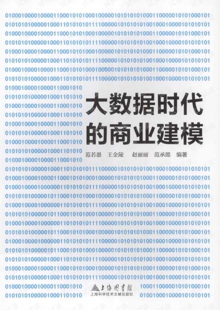 大数据时代的商业建模 pdf