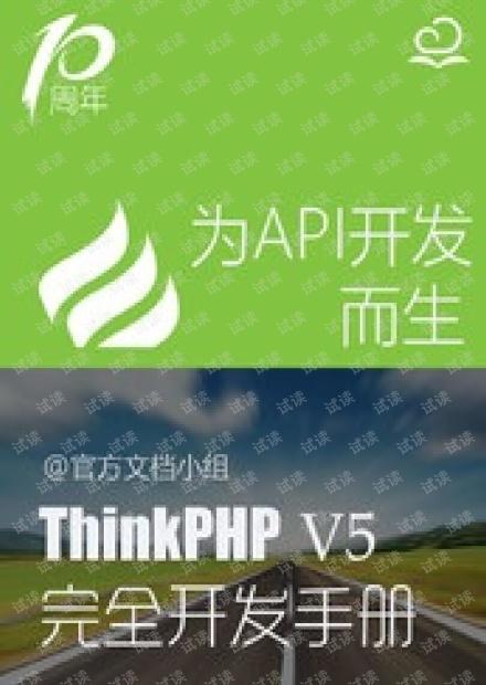 thinkPHP5.0完整版手册