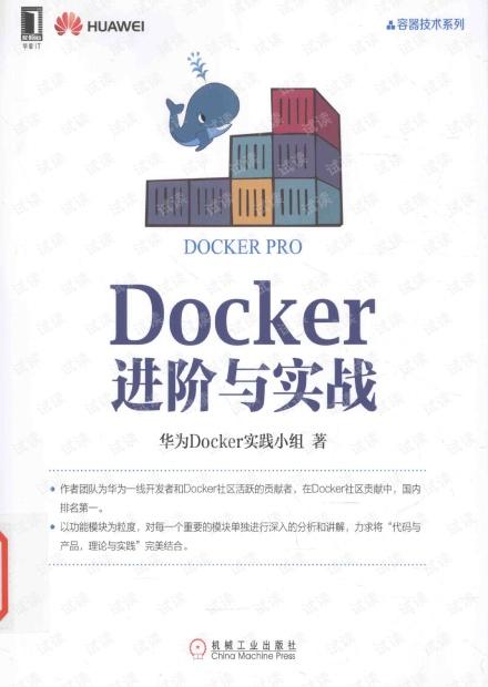 Docker 进阶与实战 完整带书签版本
