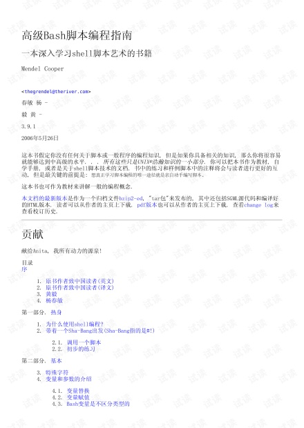 linux-shell编程教程pdf完整版.pdf