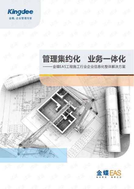 金蝶EAS工程施工行业企业信息化整体解决方案