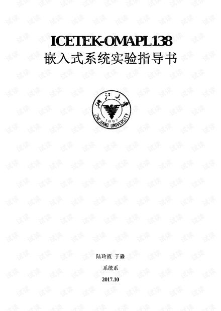 ICETEK-OMAPL138 嵌入式系统实验指导书