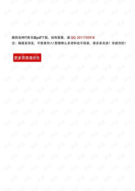 Cocos2d-x 3.x游戏开发之旅 pdf书籍  大小85M完整版