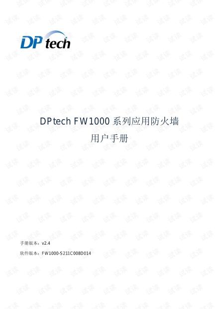 迪普防火墙DPtech FW1000系列应用防火墙用户手册v2.4.pdf