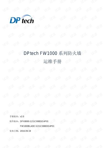 迪普防火墙DPtech FW1000系列应用防火墙运维手册v2.0