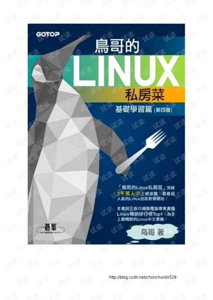 鸟哥的Linux私房菜 基础学习篇(第四版)超高清PDF完整版 (共1158页)