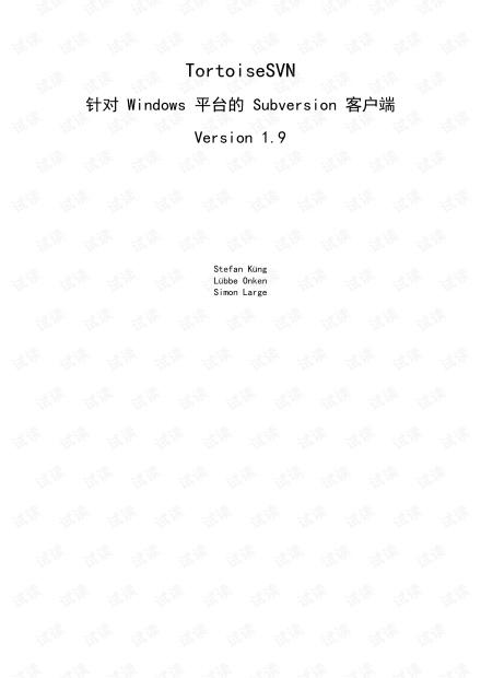 svn客户端 中文文档 TortoiseSVN-1.9.7-zh_CN.pdf