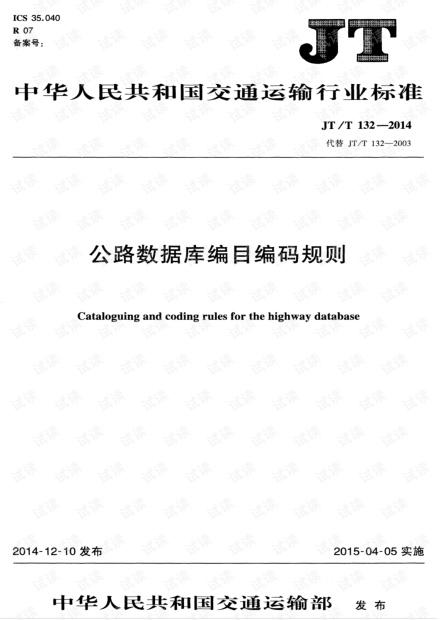 JTT 132-2014 公路数据库编目编码规则
