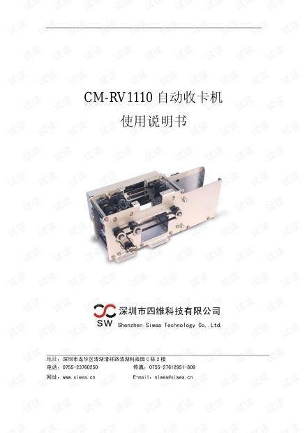 深圳四维自动收卡机CM-RV1110用户说明书