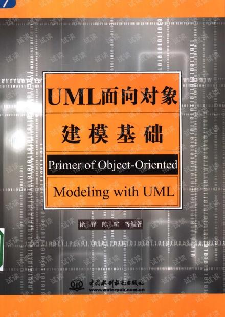 UML面向对象建模基础_带书签_高清完整版