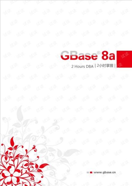 gbase学习文档