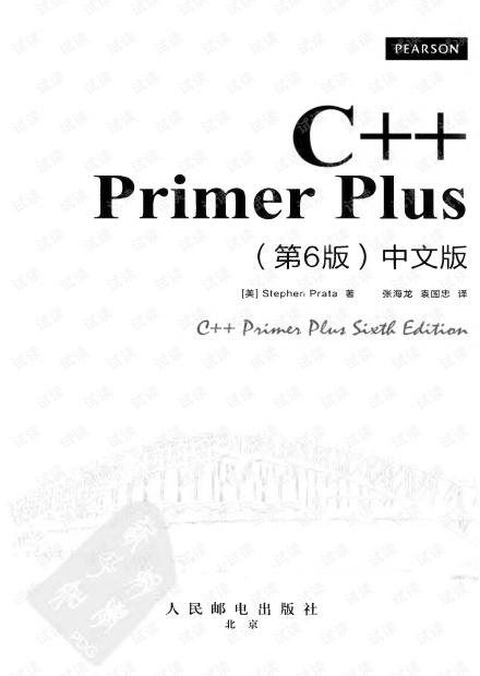 C++ Primer Plus第6版中文版(带标签).pdf