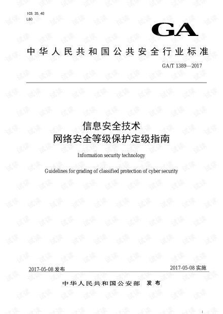 信息安全技术 网络安全等级保护定级指南