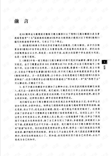 概率论与数理统计教程(第2版) 茆诗松 习题全解 清晰版