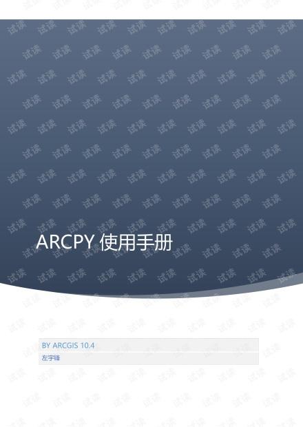 ARCPY使用手册V1.2