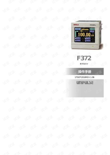 F372中文版
