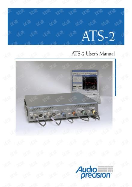 ATS-2 说明书 音频ap测试工具